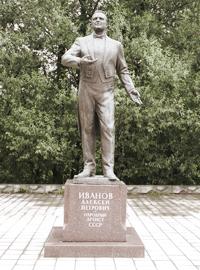 Памятник А.П. Иванову